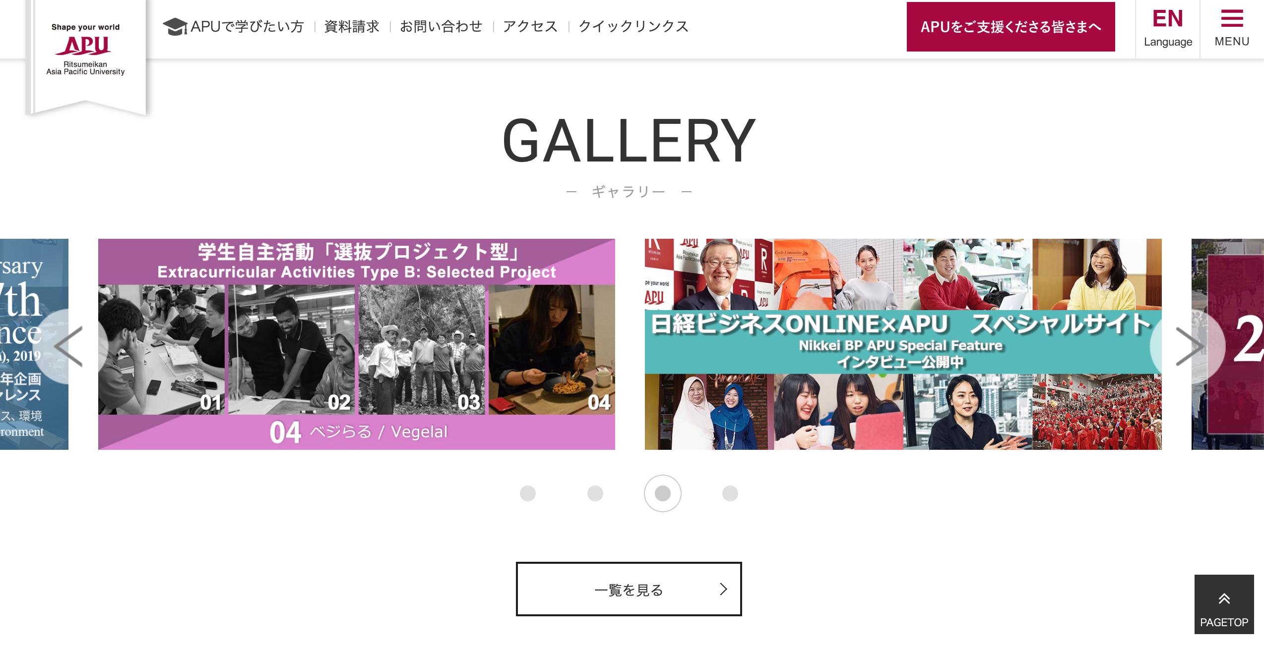 立命館アジア太平洋大学のホームページにLEGAMEが紹介されました。
